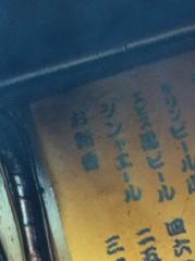 進藤学 公式ブログ/2011-05-17 18:24:35 画像1