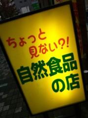 進藤学 公式ブログ/ちょっとだけ… 画像1