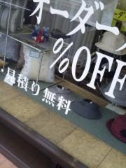 進藤学 公式ブログ/いっか… 画像1