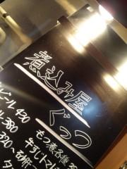 進藤学 公式ブログ/ぐっつ… 画像1