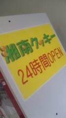 進藤学 公式ブログ/…知ってる? 画像2