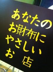 進藤学 公式ブログ/…世知辛いね。。 画像1