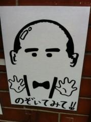 進藤学 公式ブログ/のぞいてみたくなるな〜〜 画像1