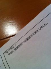 進藤学 公式ブログ/まさかの… 画像1