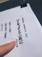 進藤学 公式ブログ/読む!! 画像2