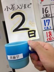進藤学 公式ブログ/あと2日… 画像1