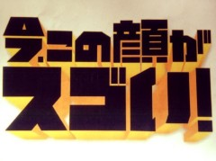 進藤学 公式ブログ/通称オチョ事の… 画像2