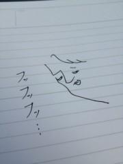 進藤学 公式ブログ/フッフッフッ… 画像3