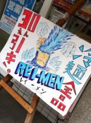 進藤学 公式ブログ/めちゃめちゃ好きだ!! 画像2
