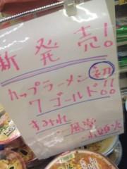 進藤学 公式ブログ/新発売 画像1