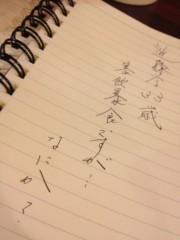 進藤学 公式ブログ/記憶にない… 画像2