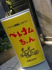 進藤学 公式ブログ/好きだ!! 画像1