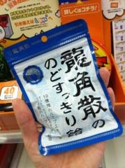 進藤学 公式ブログ/いさぎよくて… 画像1