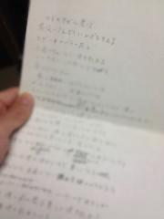 進藤学 公式ブログ/また出ました… 画像3