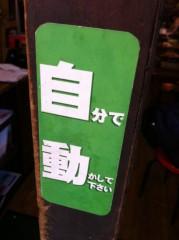 進藤学 公式ブログ/どっちやねん!!!! 画像1