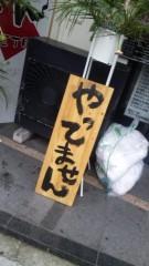 進藤学 公式ブログ/…いいね。。 画像1