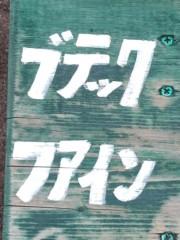 進藤学 公式ブログ/お約束… 画像2