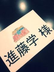 進藤学 公式ブログ/オチョ事の… 画像1