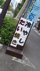 進藤学 公式ブログ/冷やしてこ〜!! 画像1