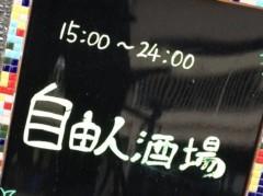 進藤学 公式ブログ/あと1時間で… 画像1