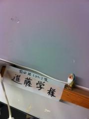 進藤学 公式ブログ/やっちゃりますよ!! 画像1