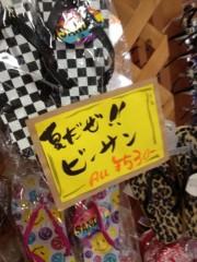 進藤学 公式ブログ/夏だぜ!! 画像1