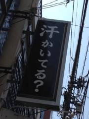 進藤学 公式ブログ/かいてるーーーー!!!! 画像1