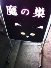 進藤学 公式ブログ/あの店… 画像1