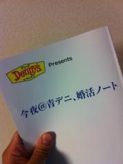 進藤学 公式ブログ/明日から始まりそうですよ!! 画像1