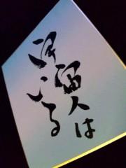 進藤学 公式ブログ/書き初め… 画像1