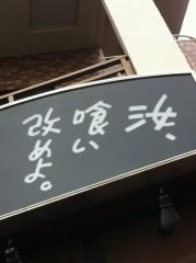 進藤学 公式ブログ/…はいっ!!!! 画像1