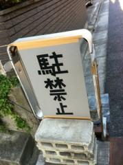 進藤学 公式ブログ/チュウ… 画像1