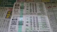 濱本慎吾(パッチワーク) 公式ブログ/100万円に挑戦 画像1