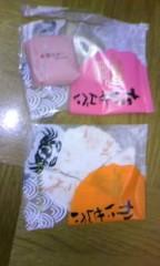 鈴田望 公式ブログ/お土産 画像2
