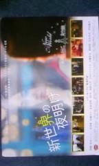 鈴田望 公式ブログ/明日トークショーです 画像1