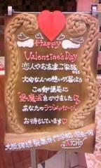 鈴田望 公式ブログ/ ♪♪happyバレンタイン♪♪ 画像3