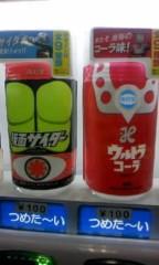 鈴田望 公式ブログ/ 子供のヒーローも飲み物です('0') 画像1