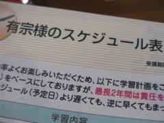 有宗麻莉子 プライベート画像/有宗麻莉子のアルバム スケジュール表