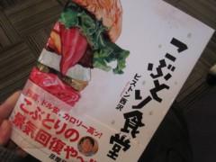 有宗麻莉子 公式ブログ/こぶとり食堂 画像1