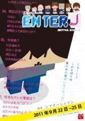 有宗麻莉子 公式ブログ/公演「ENTER」のちらし 画像1
