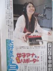 有宗麻莉子 公式ブログ/東京スポーツ 画像1