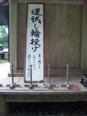 笹田道子 公式ブログ/☆輪投げの達人☆ 画像1