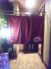 笹田道子 公式ブログ/☆あなご万歳☆ 画像3