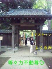 笹田道子 公式ブログ/☆ずっこけ3人組☆ 画像2