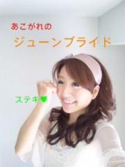 笹田道子 公式ブログ/☆ジューン☆ 画像1