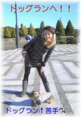 笹田道子 公式ブログ/☆うちのワンコ☆ 画像3