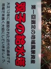 笹田道子 公式ブログ/☆古城発見☆ 画像3