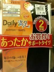 笹田道子 公式ブログ/☆追加アイテム☆ 画像3