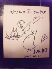 笹田道子 公式ブログ/☆ぴよぴよガール☆ 画像2