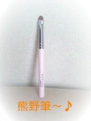 笹田道子 公式ブログ/◆熊野筆◆ 画像2